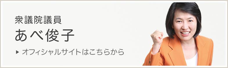 衆議院議員 あべ俊子
