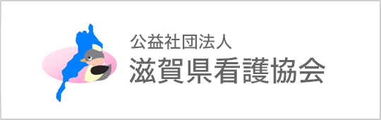 滋賀県看護協会
